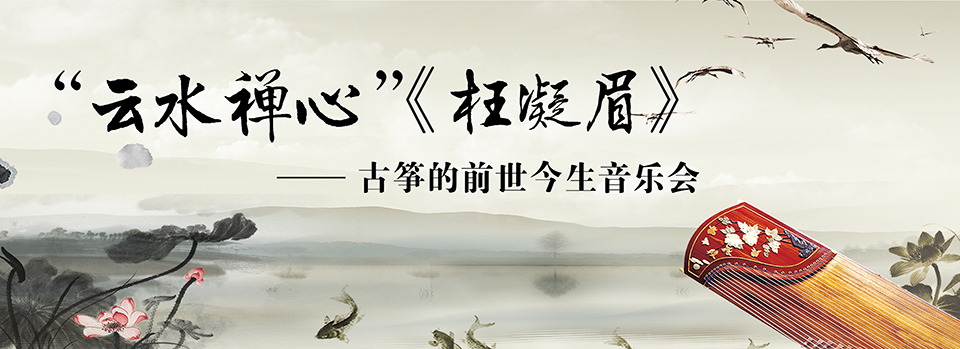 """""""云水禅心""""《枉凝眉》——古筝的前世今生音乐会"""